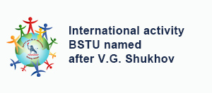International activity BSTU named after V.G. Shukhov